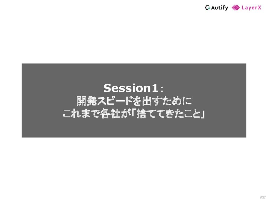 #37 Session1: 開発スピードを出すために これまで各社が「捨ててきたこと」