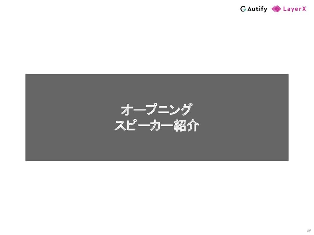#6 オープニング スピーカー紹介
