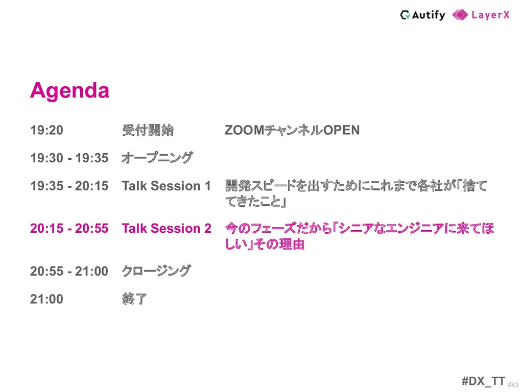 #43 Agenda #DX_TT 19:20 受付開始 ZOOMチャンネルOPEN 19:3...