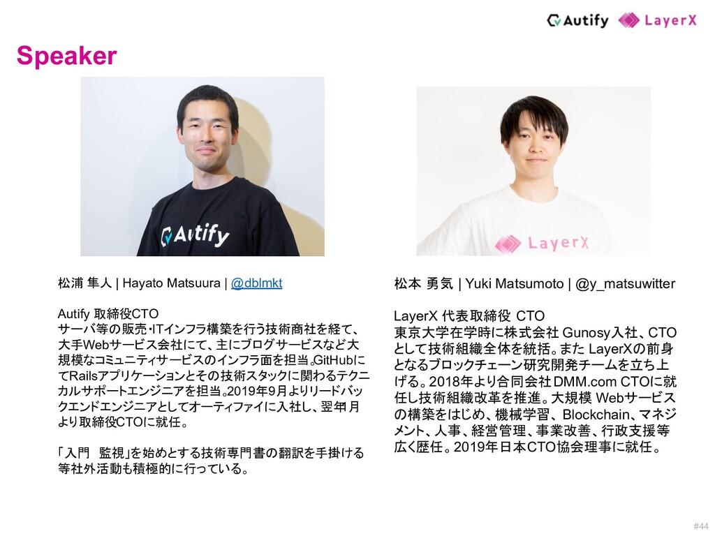 #44 松浦 隼人 | Hayato Matsuura | @dblmkt Autify 取締...