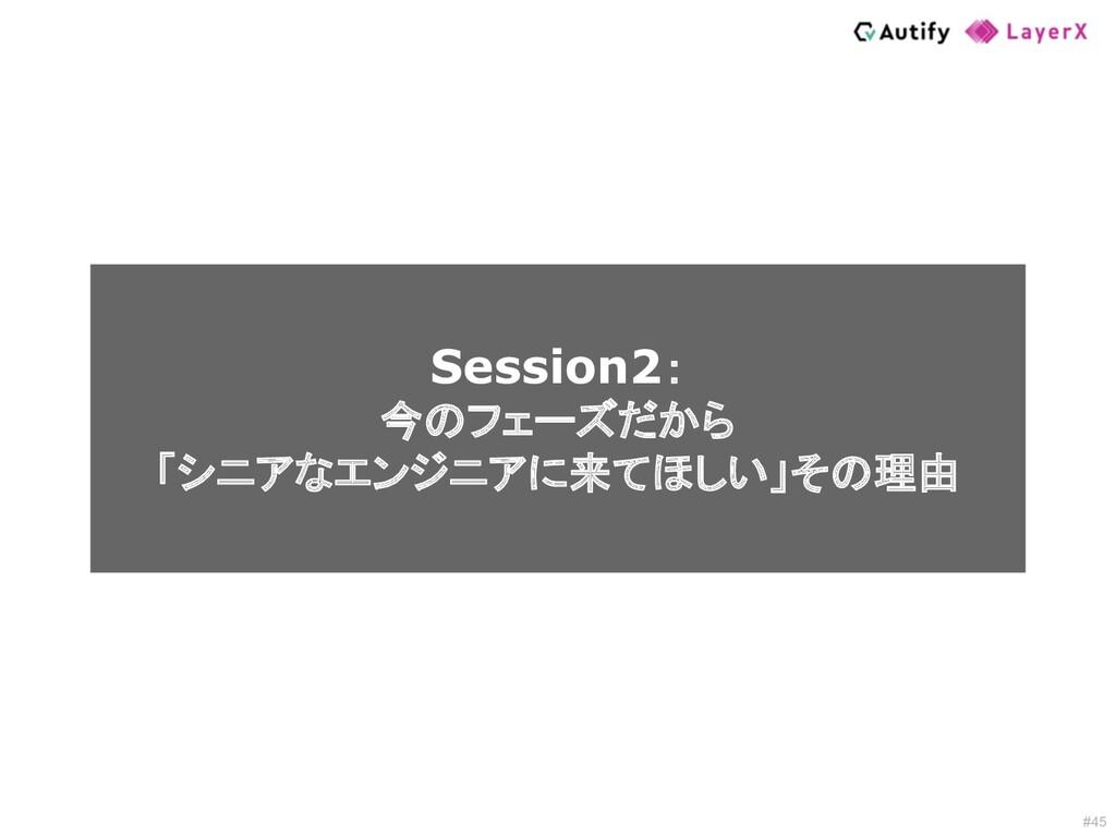 #45 Session2: 今のフェーズだから 「シニアなエンジニアに来てほしい」その理由