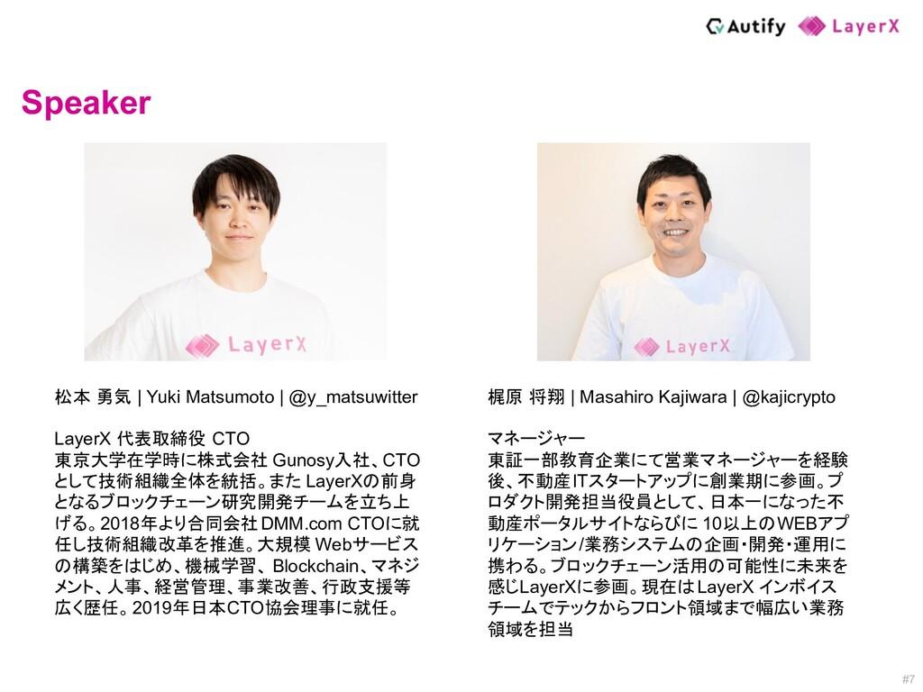 #7 Speaker 松本 勇気 | Yuki Matsumoto | @y_matsuwit...