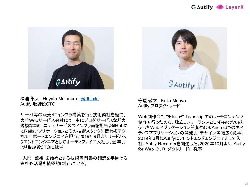 #8 松浦 隼人 | Hayato Matsuura | @dblmkt Autify 取締役...