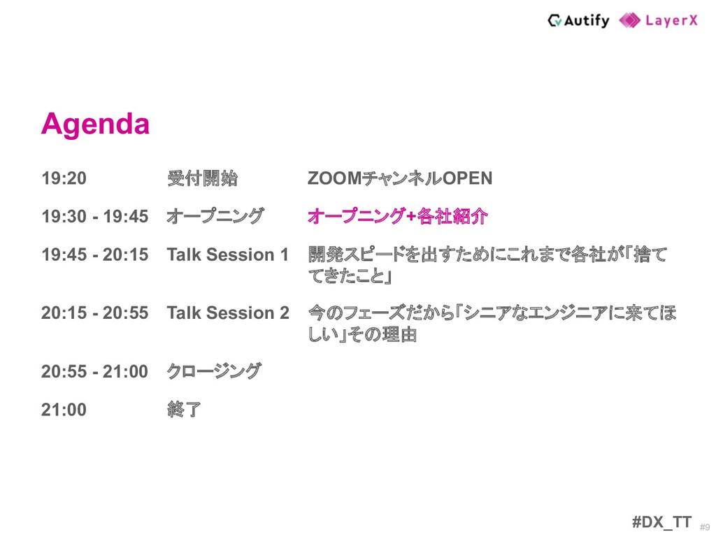 #9 Agenda #DX_TT 19:20 受付開始 ZOOMチャンネルOPEN 19:30...