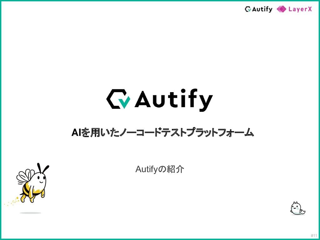 #11 AIを用いたノーコードテストプラットフォーム Autifyの紹介