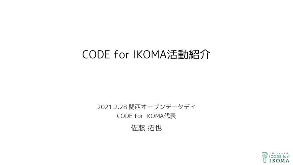 2021.2.28 関西オープンデータデイ CODE for IKOMA代表 佐藤 拓也 CO...