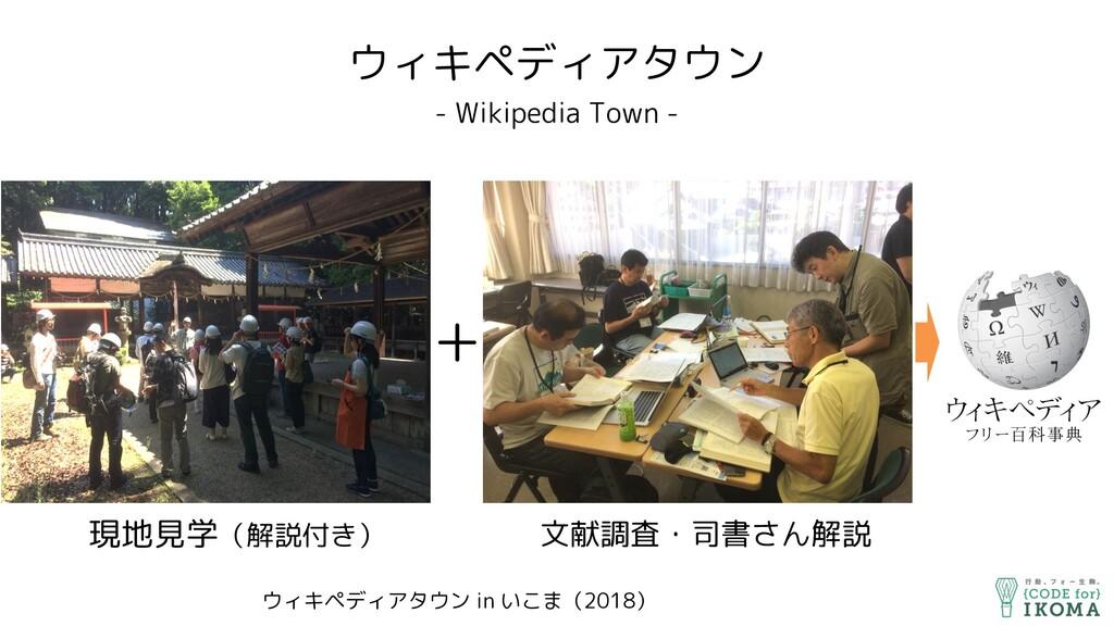 ウィキペディアタウン - Wikipedia Town - 現地見学(解説付き) 文献調査・司...
