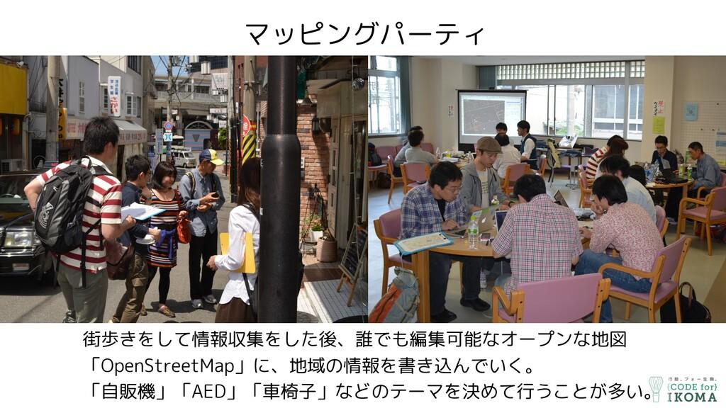 マッピングパーティ 街歩きをして情報収集をした後、誰でも編集可能なオープンな地図 「OpenS...