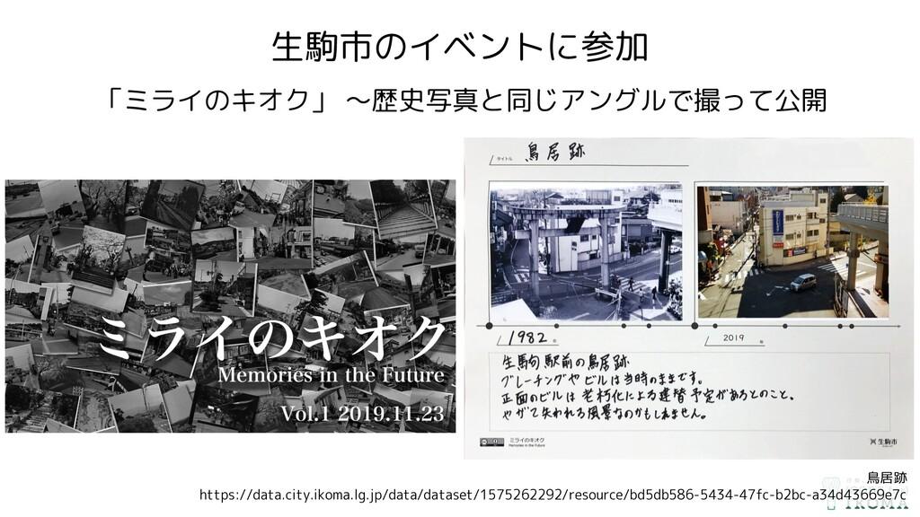 「ミライのキオク」 ~歴史写真と同じアングルで撮って公開 生駒市のイベントに参加 鳥居跡 ht...