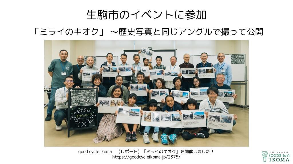 「ミライのキオク」 ~歴史写真と同じアングルで撮って公開 生駒市のイベントに参加 good c...