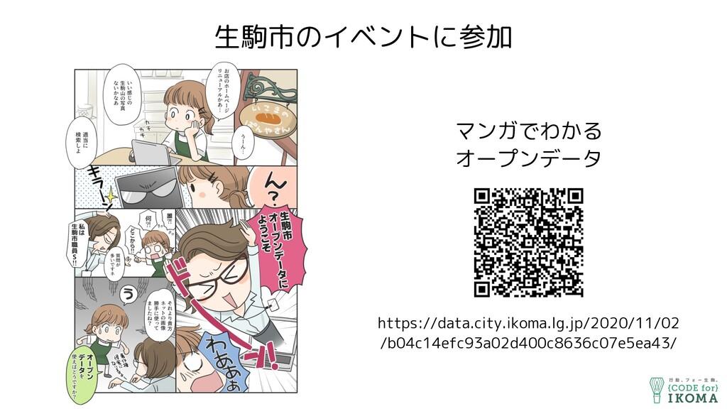 マンガでわかる オープンデータ https://data.city.ikoma.lg.jp/2...