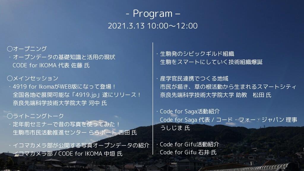 - Program – 2021.3.13 10:00〜12:00 ◯オープニング ・オープン...