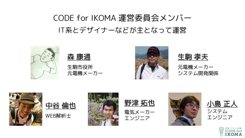 CODE for IKOMA 運営委員会メンバー 森 康通 生駒市役所 元電機メーカー 生駒 ...