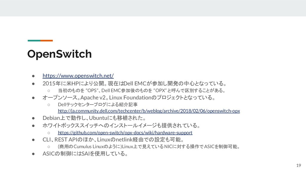 OpenSwitch ● https://www.openswitch.net/ ● 2015...