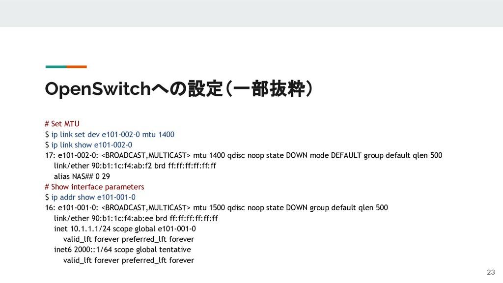OpenSwitchへの設定(一部抜粋) # Set MTU $ ip link set de...