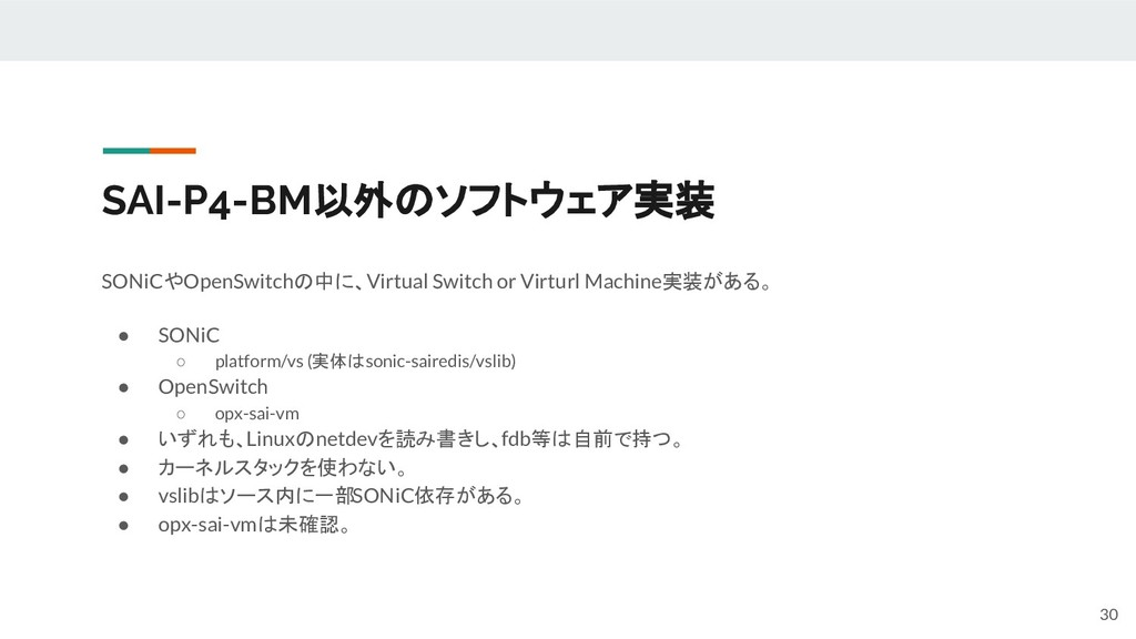 SAI-P4-BM以外のソフトウェア実装 SONiCやOpenSwitchの中に、Virtua...