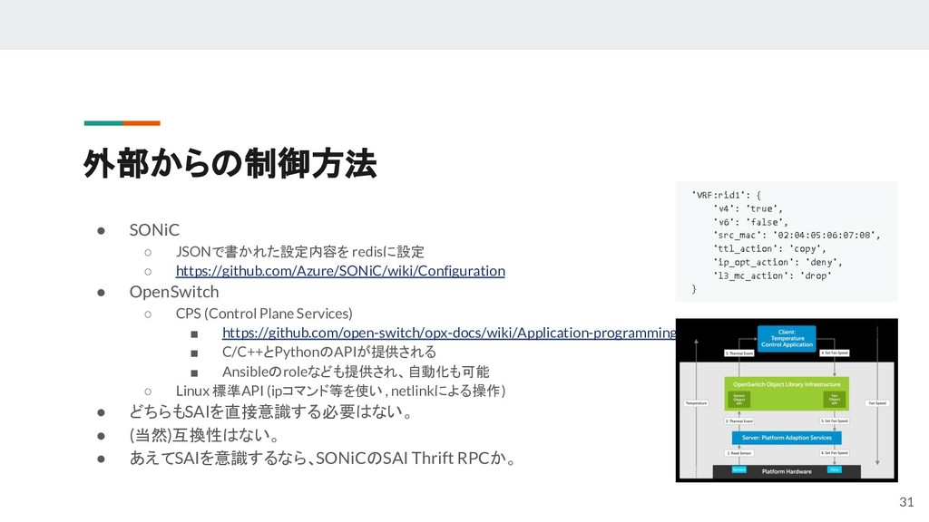 外部からの制御方法 ● SONiC ○ JSONで書かれた設定内容を redisに設定 ○ h...
