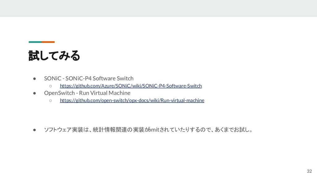 試してみる ● SONiC - SONiC-P4 Software Switch ○ http...