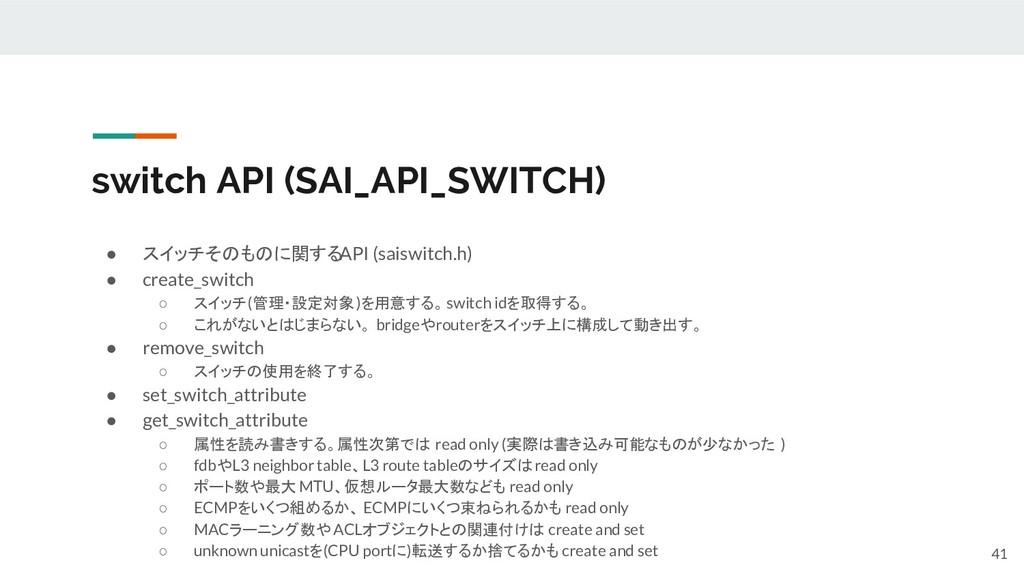 switch API (SAI_API_SWITCH) ● スイッチそのものに関する API ...