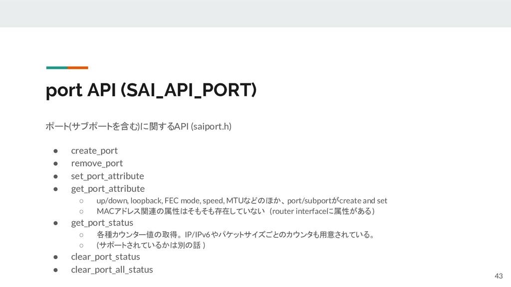 port API (SAI_API_PORT) ポート(サブポートを含む)に関するAPI (s...