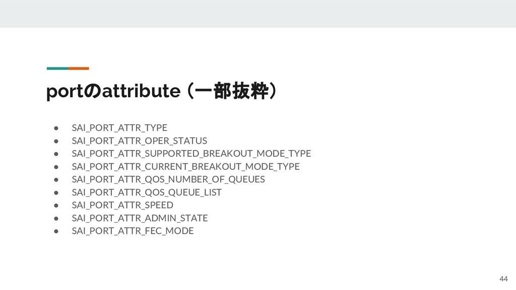 portのattribute (一部抜粋) ● SAI_PORT_ATTR_TYPE ● SA...