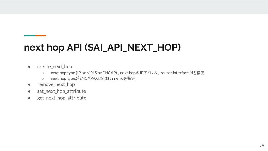 next hop API (SAI_API_NEXT_HOP) ● create_next_h...
