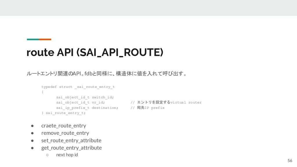 route API (SAI_API_ROUTE) ルートエントリ関連のAPI。fdbと同様に...