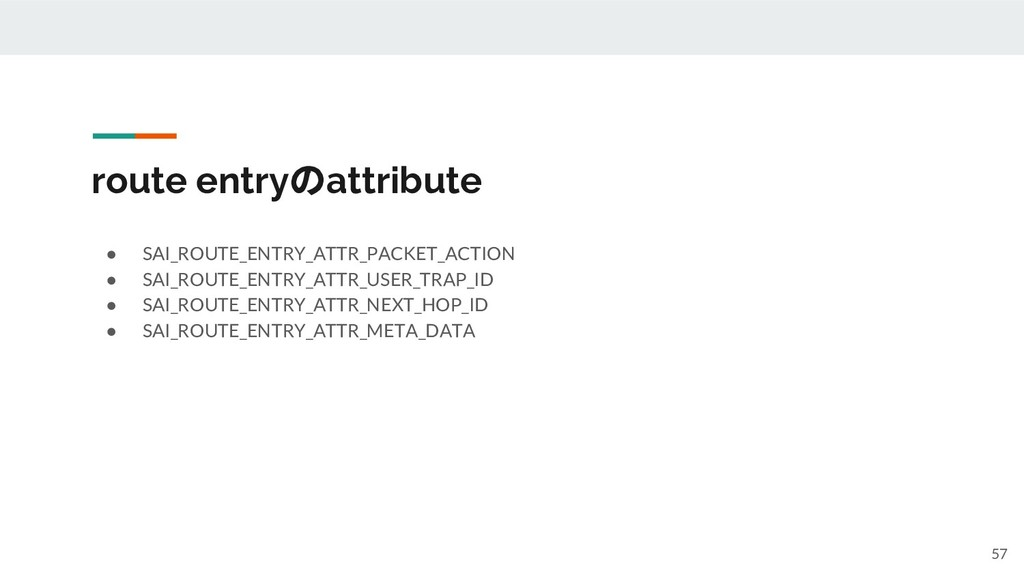 route entryのattribute ● SAI_ROUTE_ENTRY_ATTR_PA...