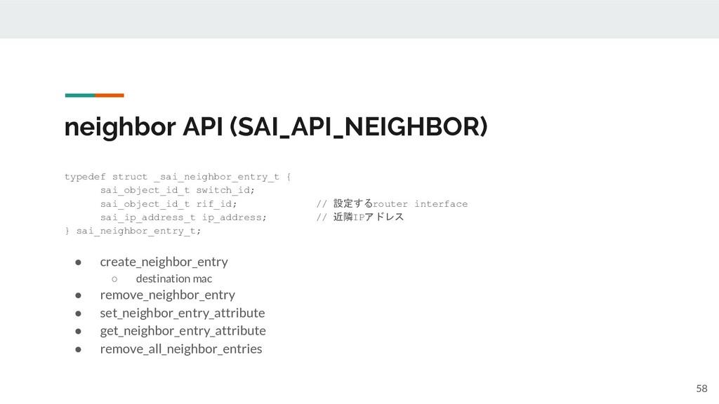 neighbor API (SAI_API_NEIGHBOR) typedef struct ...