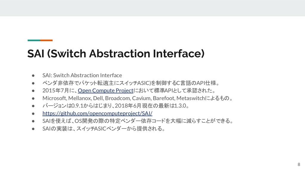 SAI (Switch Abstraction Interface) ● SAI: Switc...