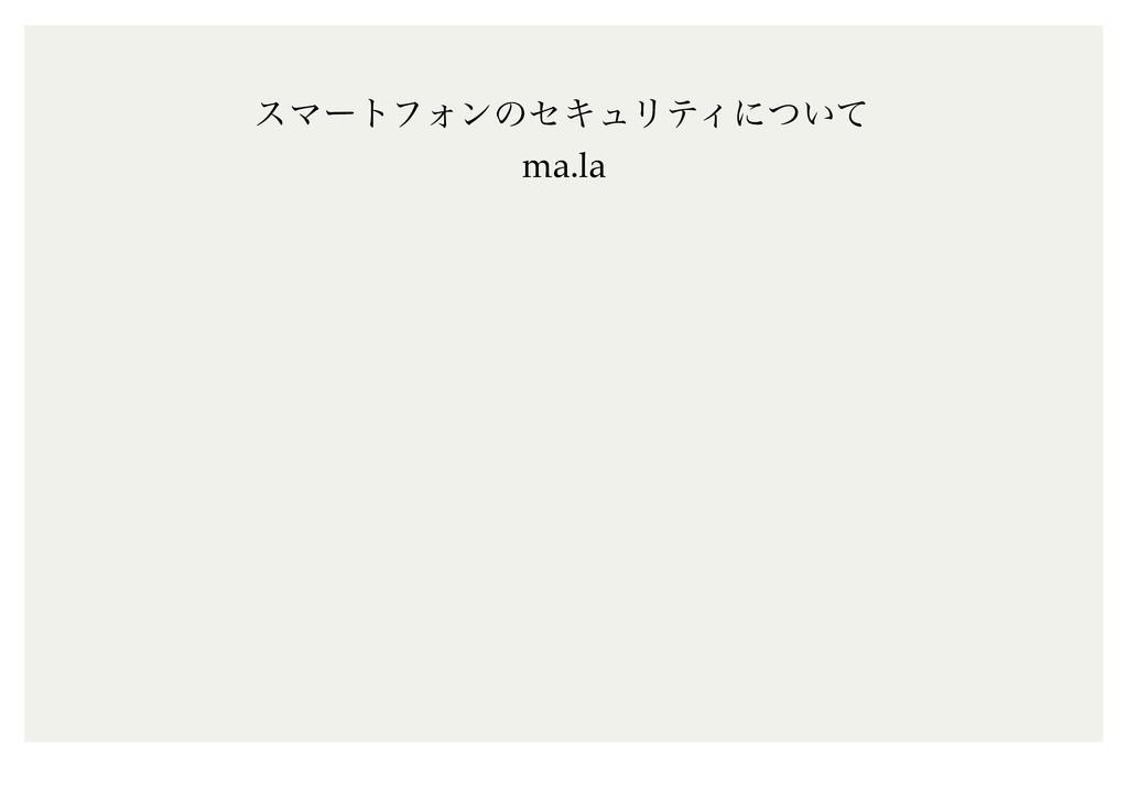 εϚʔτϑΥϯͷηΩϡϦςΟʹ͍ͭͯ ma.la