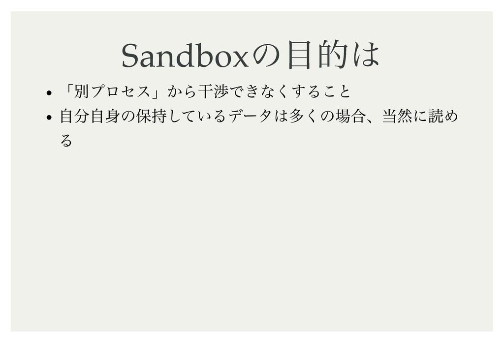 Sandbox Sandboxͷత ͷత ʮผϓϩηεʯ͔ΒׯবͰ͖ͳ͘͢Δ͜ͱ ࣗ...