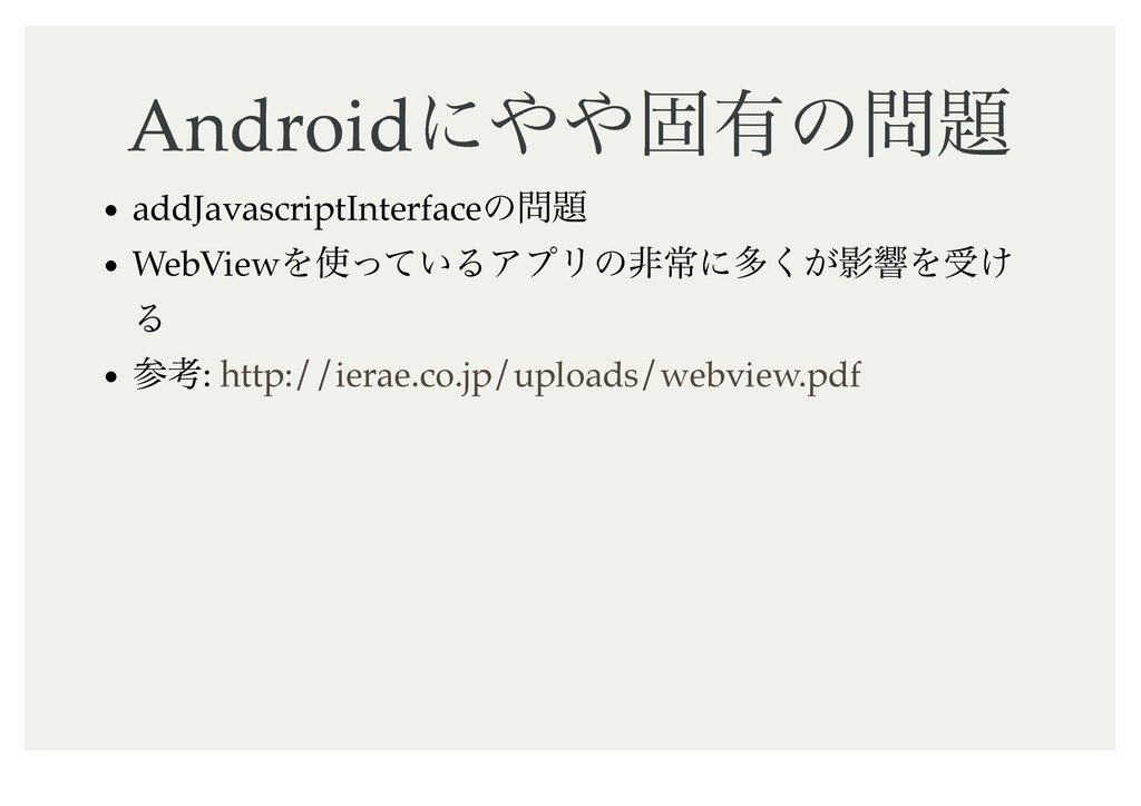 Android Androidʹݻ༗ͷ ʹݻ༗ͷ addJavascriptI...