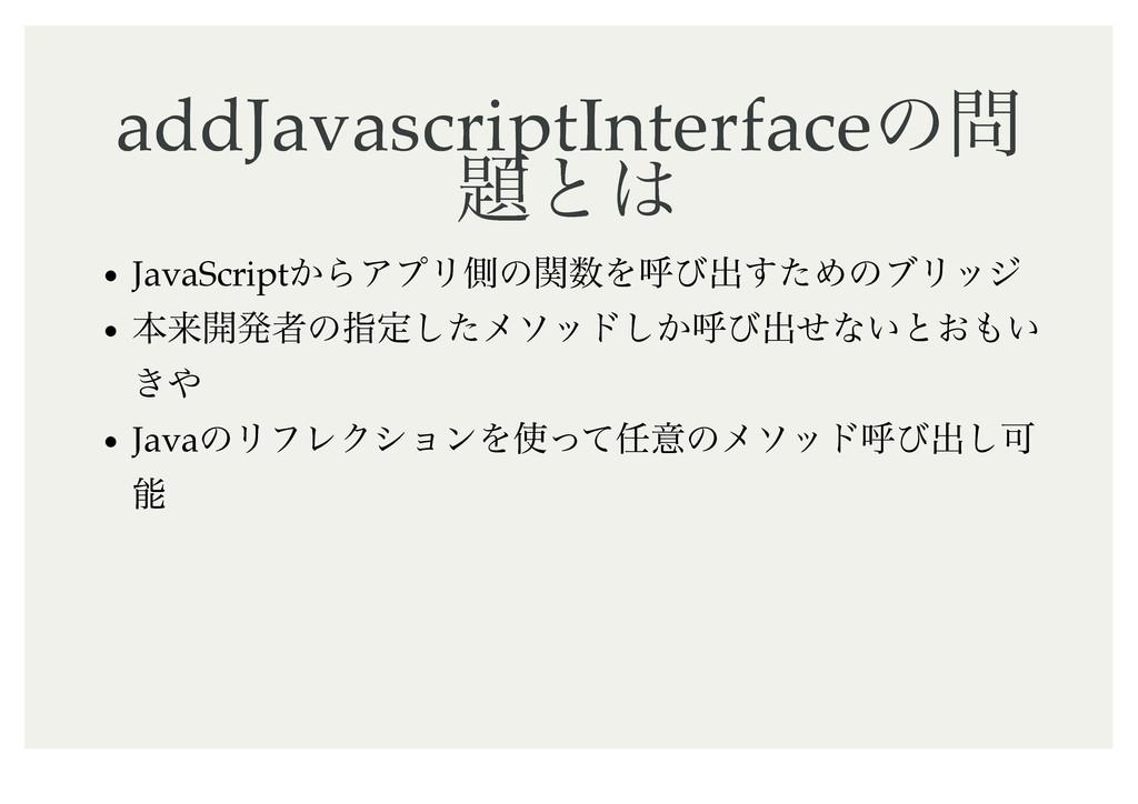 addJavascriptInterface addJavascriptInterfaceͷ...