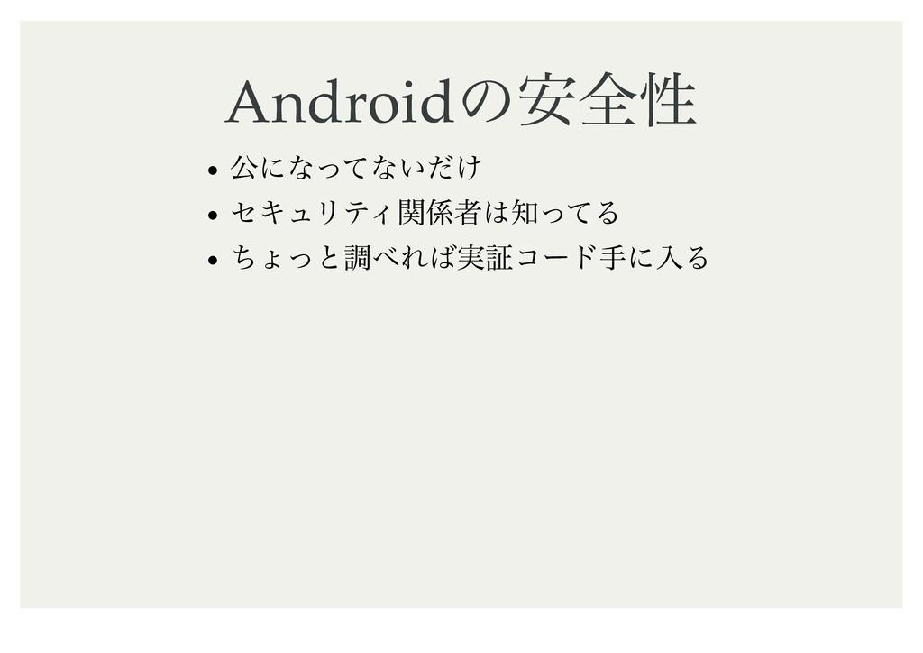 Android Androidͷ҆શੑ ͷ҆શੑ ެʹͳͬͯͳ͍͚ͩ ηΩϡϦςΟؔऀͬ...
