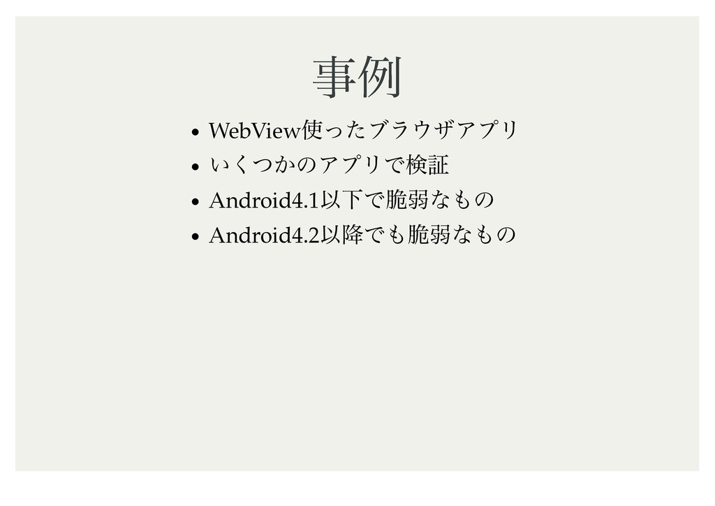 ྫ ྫ WebViewͬͨϒϥβΞϓϦ ͍͔ͭ͘ͷΞϓϦͰݕূ Android4.1Ҏ...