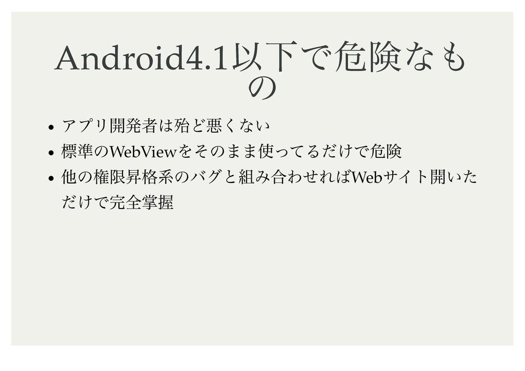 Android4.1 Android4.1ҎԼͰةݥͳ ҎԼͰةݥͳ ͷ ͷ ΞϓϦ։ൃऀ...