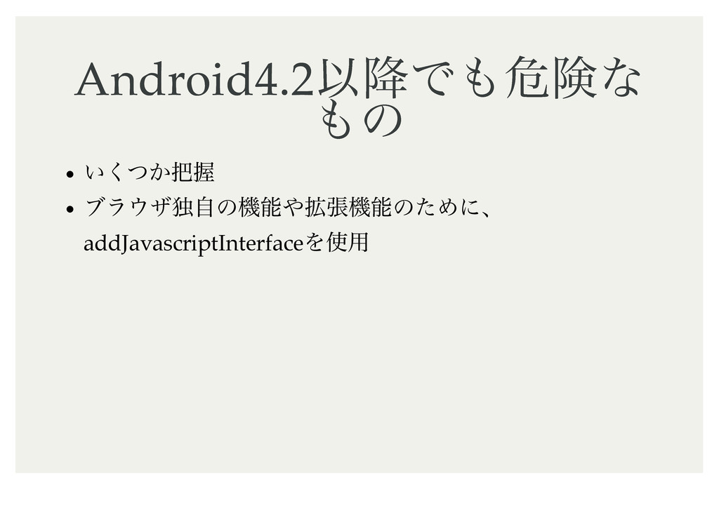 Android4.2 Android4.2Ҏ߱Ͱةݥͳ Ҏ߱Ͱةݥͳ ͷ ͷ ͍͔ͭ͘...