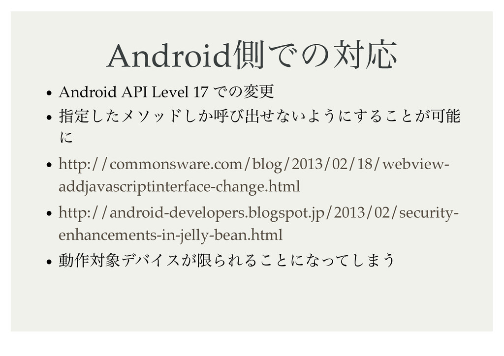 Android AndroidଆͰͷରԠ ଆͰͷରԠ Android API Level 17...