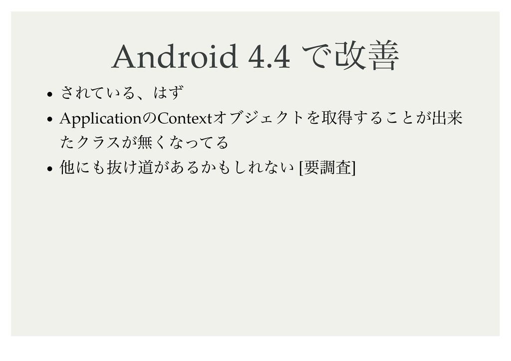 Android 4.4 Android 4.4 Ͱվળ Ͱվળ ͞Ε͍ͯΔɺͣ Applic...
