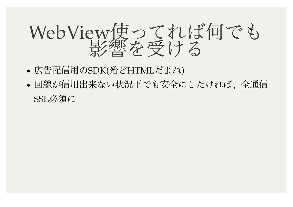 WebView WebViewͬͯΕԿͰ ͬͯΕԿͰ ӨڹΛड͚Δ ӨڹΛड͚Δ ...