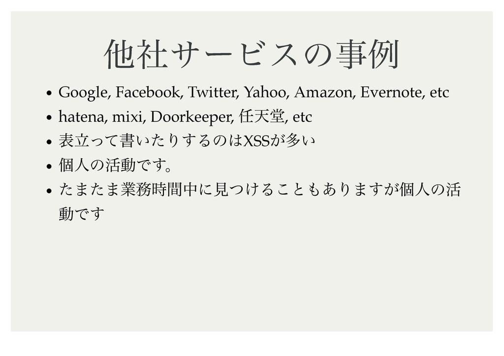 ଞࣾαʔϏεͷྫ ଞࣾαʔϏεͷྫ Google, Facebook, Twitter, ...