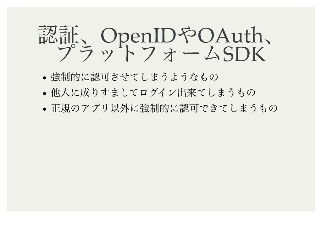 ূɺ ূɺOpenID OpenID OAuth OAuthɺ ɺ ϓϥοτϑΥʔϜ ...