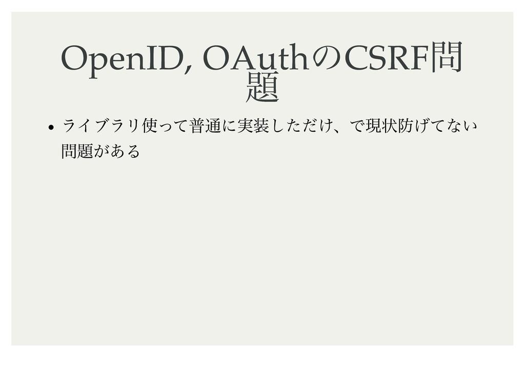 OpenID, OAuth OpenID, OAuthͷ ͷCSRF CSRF    ...