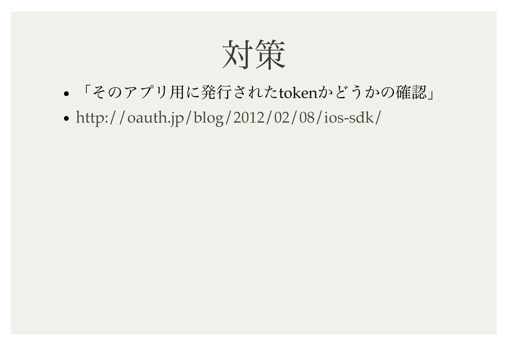 ରࡦ ରࡦ ʮͦͷΞϓϦ༻ʹൃߦ͞Εͨtoken͔Ͳ͏͔ͷ֬ʯ http://oauth.j...