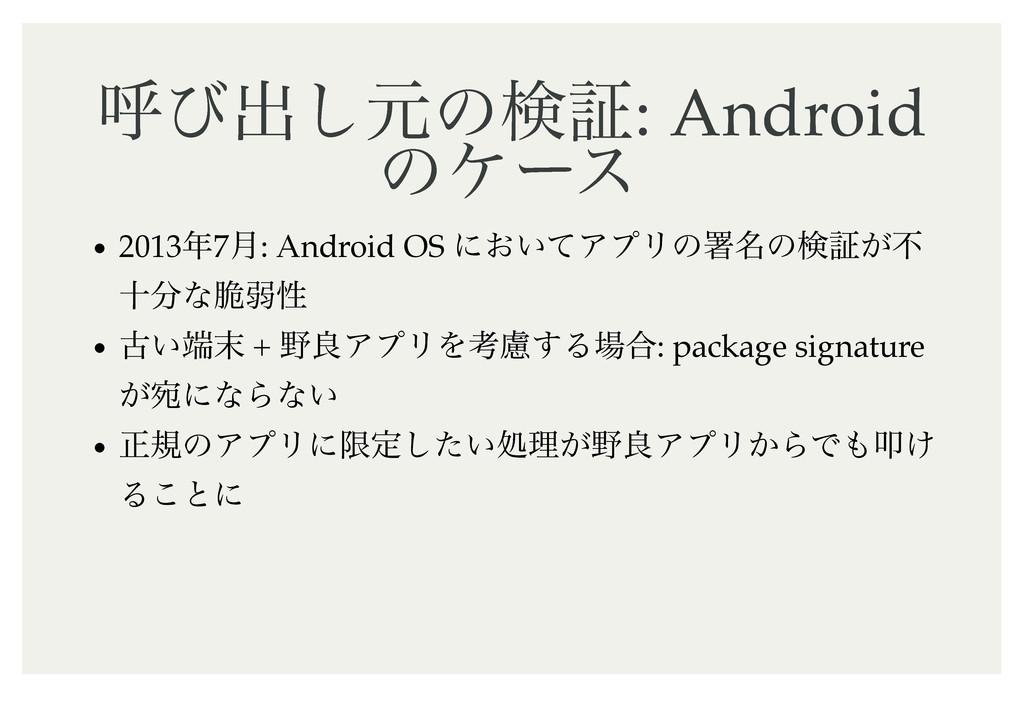 ݺͼग़͠ݩͷݕূ ݺͼग़͠ݩͷݕূ: Android : Android ͷέʔε ͷέʔε ...