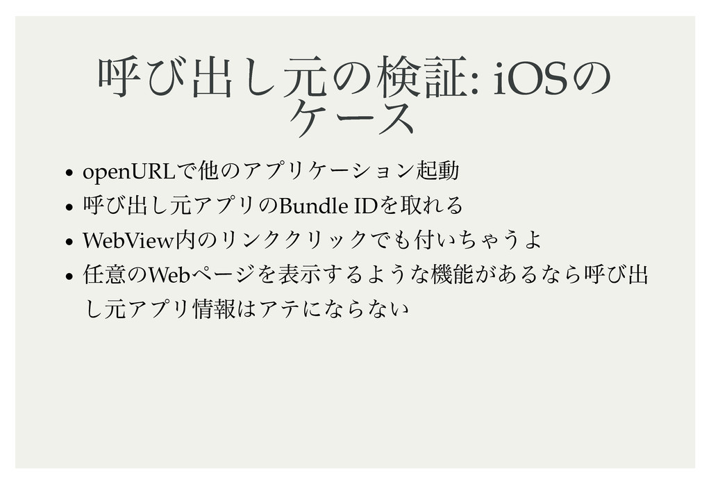 ݺͼग़͠ݩͷݕূ ݺͼग़͠ݩͷݕূ: iOS : iOSͷ ͷ έʔε έʔε openURL...
