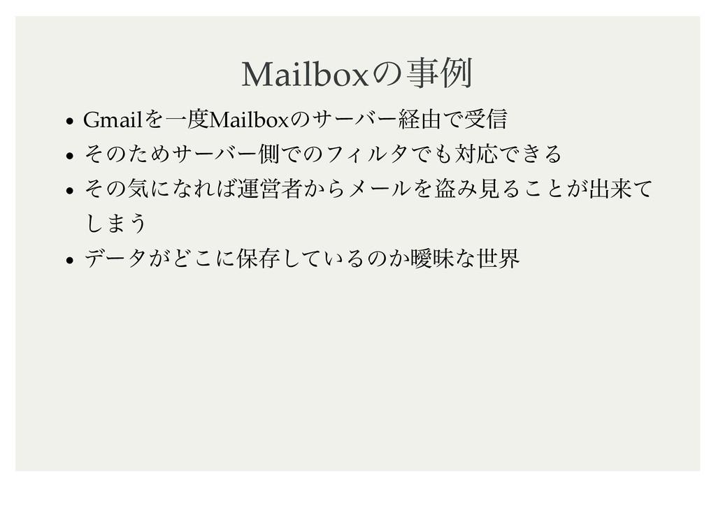 Mailbox Mailboxͷྫ ͷྫ GmailΛҰMailboxͷαʔόʔܦ༝Ͱड...