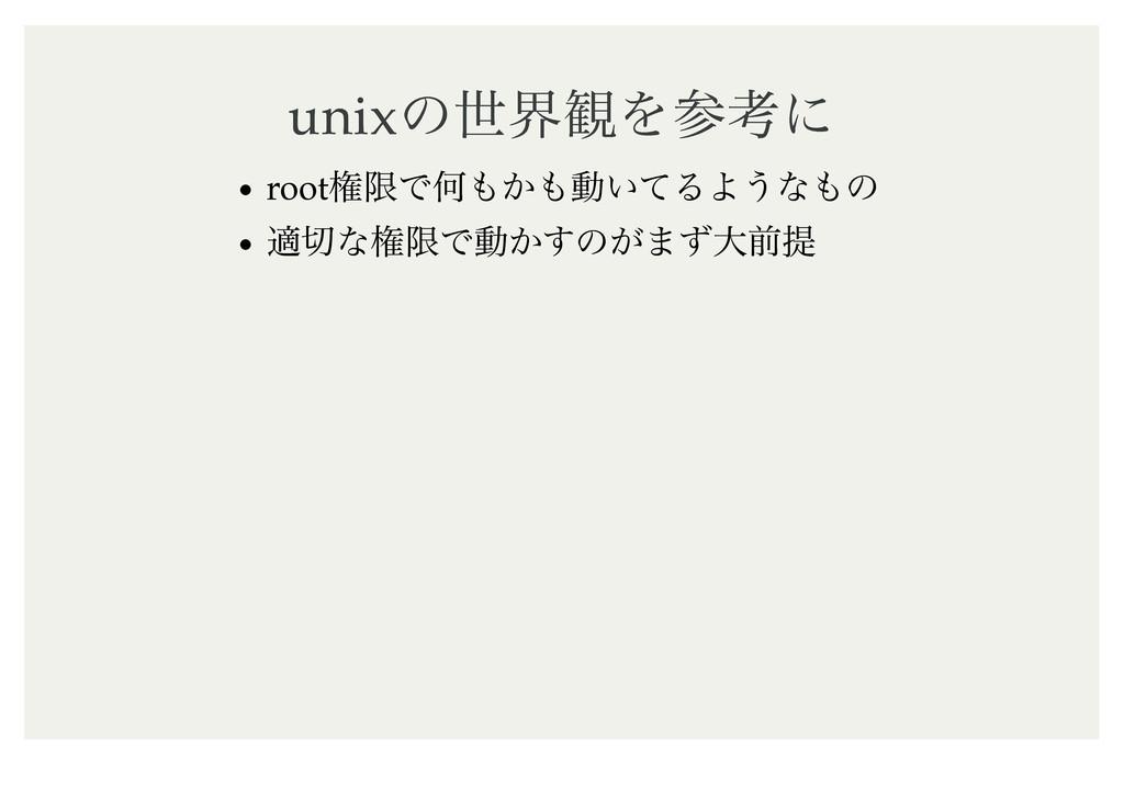 unix unixͷੈք؍Λߟʹ ͷੈք؍Λߟʹ rootݖݶͰԿ͔ಈ͍ͯΔΑ͏ͳͷ...