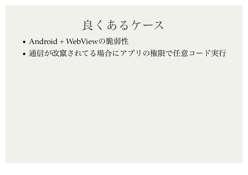 ྑ͋͘Δέʔε ྑ͋͘Δέʔε Android + WebViewͷ੬ऑੑ ௨৴͕վ᜵͞ΕͯΔ...